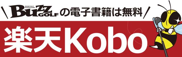 https://buzzgolf.jp/kobo